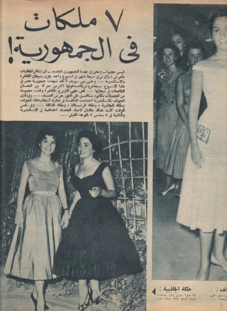 Miss Egypt in 1956. Photo: Egyptian Streets.